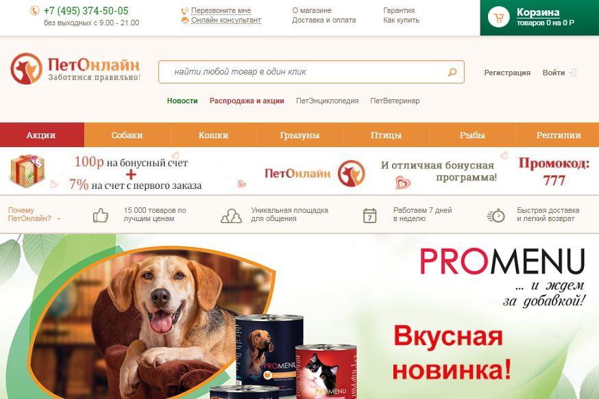 867a02d733399 Предусмотрен ветеринарный справочник, статьи о питомцах, производителях -  партнерах зоомагазина, помощь в выборе продукции.